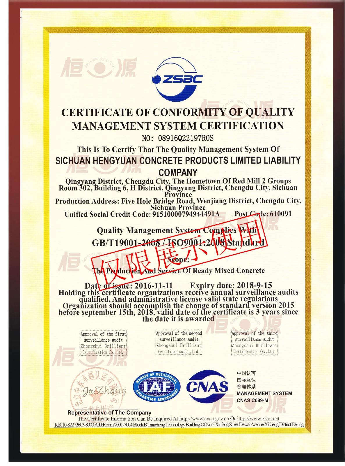 质量体系管理认证证书(英文版)